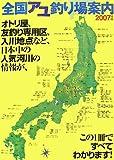 全国アユ釣り場案内 2007年版