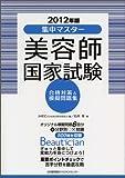 2012年版 集中マスター 美容師国家試験合格対策&模擬問題集