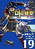ドラゴンクエスト列伝 ロトの紋章~紋章を継ぐ者達へ~ 19巻 (デジタル版ヤングガンガンコミックス)