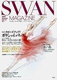 SWAN MAGAZINE 2008 秋号 Vol.13