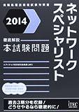 2014 徹底解説ネットワークスペシャリスト本試験問題 (本試験問題シリーズ)