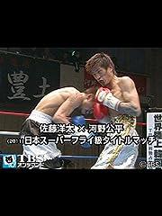 佐藤洋太×河野公平(2011) 日本スーパーフライ級タイトルマッチ
