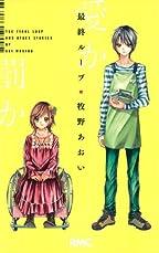 最終ループ (りぼんマスコットコミックス)