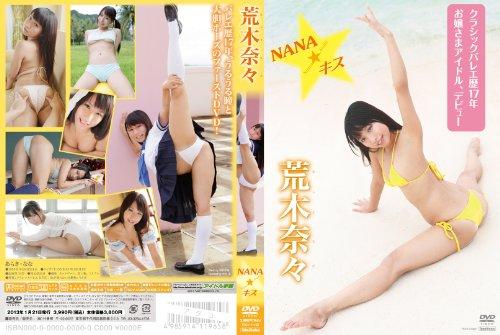 荒木奈々 NANA★キス[DVD]