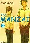 The MANZAI〈2〉 (ポプラ文庫ピュアフル)