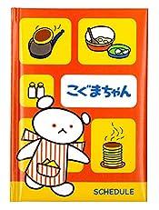 デルフィーノ 2017年手帳 こぐまちゃん 10月始まり B6サイズ KO-35623