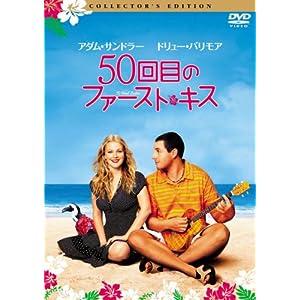 50回目のファースト・キス [DVD]