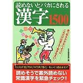 読めないとバカにされる漢字1500