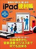 直感的に使える、楽しめる iPad(アイパッド)便利帳2015[雑誌] エイムックシリーズ