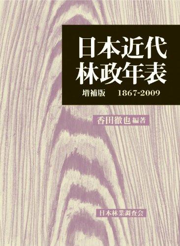 日本近代林政年表 書影