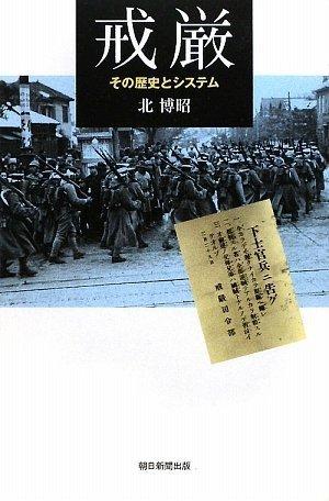 戒厳 その歴史とシステム (朝日選書)