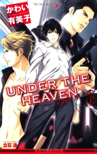 UNDER THE HEAVEN