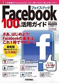Facebookフェイスブック100%活用ガイドの表紙の画像