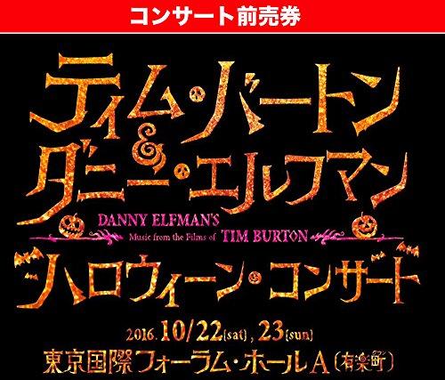 [前売券]ティム・バートン&ダニー・エルフマンのハロウィーン・コンサート 東京公演チケット (S席) (2016年10月23日 17時開演)