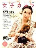 女子カメラ 2008年 06月号 [雑誌]