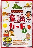 くもん式の童謡カード (第1集)