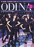 「K-IDOL SUPER 200」ODINA Vol.4 特別編集号(DVD付)