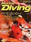 Marine Diving (マリンダイビング) 2013年 02月号 [雑誌]