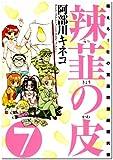 辣韮の皮 7巻 (GUM COMICS)