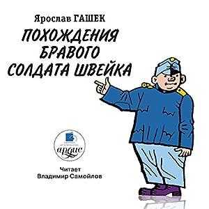 Pohozhdeniya bravogo soldata Shveyka [The Fateful Adventures of the Good Soldier Svejk During the World War] (       UNABRIDGED) by Ya. Gashek Narrated by Vladimir Samoylov