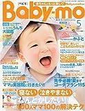 Baby-mo (ベビモ) 2009年 05月号 [雑誌]