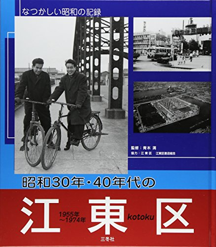 昭和30年・40年代の江東区―なつかしい昭和の記録