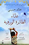 Khaled Hosseini The Kite Runner (Arabic edition)