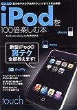 iPodを100倍楽しむ本—基本操作からマル裏活用テクニックまでを完全網羅! touch.nano.clas (アスペクトムック)