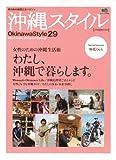 沖縄スタイル 29 (エイムック 1663) (商品イメージ)