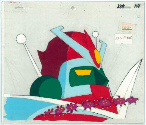 ・メカンダーロボ セル画 No.0587 -