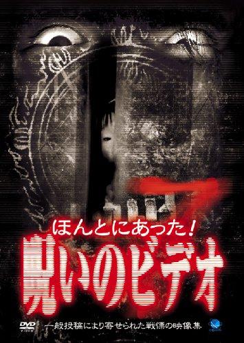 ほんとにあった!呪いのビデオ(7) [DVD]