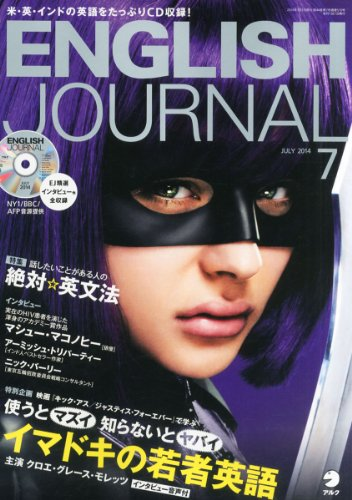 CD付 ENGLISH JOURNAL (イングリッシュジャーナル) 2014年 07月号
