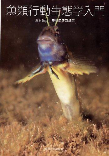 魚類行動生態学入門