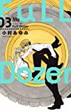 Full Dozer 3 (マーガレットコミックス)