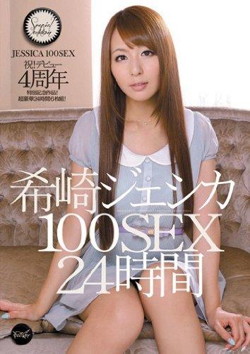 希崎ジェシカ 100SEX 24時間 アイデアポケット [DVD]