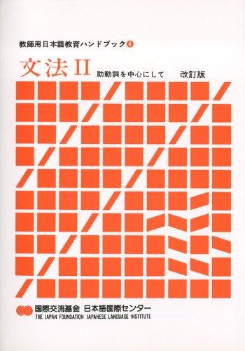 教師用日本語教育ハンドブック4 文法II