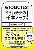 新TOEICTEST 中村澄子の千本ノック!即効レッスン1 (祥伝社黄金文庫)