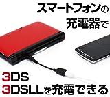 変換コネクタ microUSB スマホ から3DS 3DSLL へ