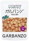 サラダクラブ ガルバンゾ (ひよこ豆) SP100
