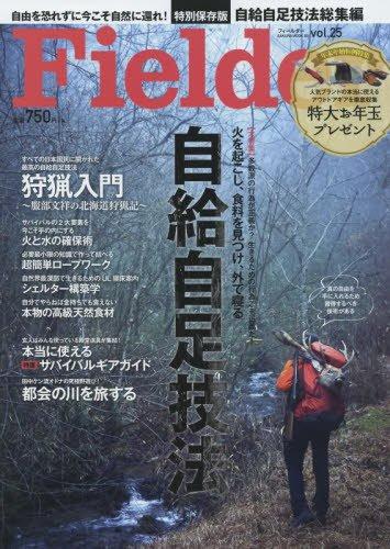 Fielder vol.25 大特集:自給自足技法 (サクラムック)