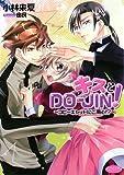 キスとDO‐JIN!—コピーキャットにご用心!? (もえぎ文庫ピュアリー)