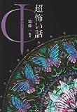 「超」怖い話 Φ(ファイ) (恐怖文庫)