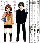 徒然チルドレン コミック 1-4巻セット (講談社コミックス)