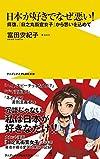 日本が好きでなぜ悪い!  - 拝啓、『日之丸街宣女子』から思いを込めて - (ワニブックスPLUS新書)