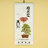 迎春:2017年盆栽カレンダー*