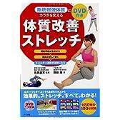 DVD付き 脂肪燃焼体質にカラダを変える体質改善ストレッチ
