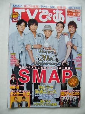 TVぴあ 福岡・山口版 20011年 09月 14日号 [雑誌]