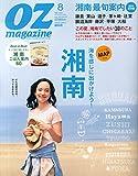 OZ magazine (オズ・マガジン) 2014年 08月号 [雑誌]