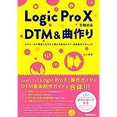 Logic Pro Xで始めるDTM&曲作り ビギナーが中級者になるまで使える操作ガイド+楽曲制作テクニック