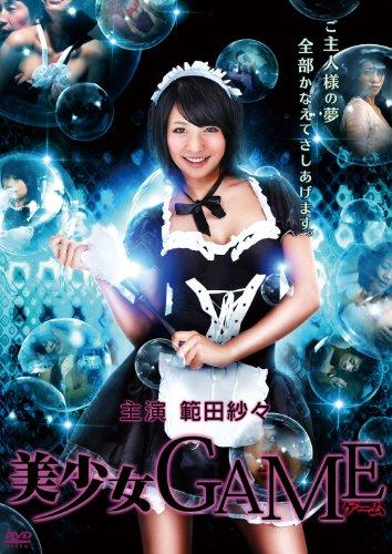 美少女GAME [DVD]